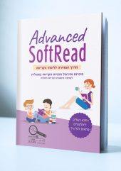 Advanced SoftRead – לדוברי עברית