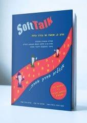 SoftTalk 3