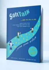 SoftTalk 4
