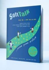 SoftTalk 5