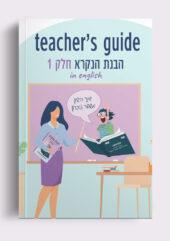 מדריך למורה הבנת הנקרא חלק 1 –  מודפס או דיגיטלי
