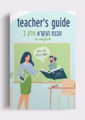 מדריך למורה הבנת הנקרא חלק 2 –  מודפס או דיגיטלי