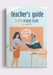 מדריך למורה הבנת הנקרא חלק 3 –  מודפס או דיגיטלי